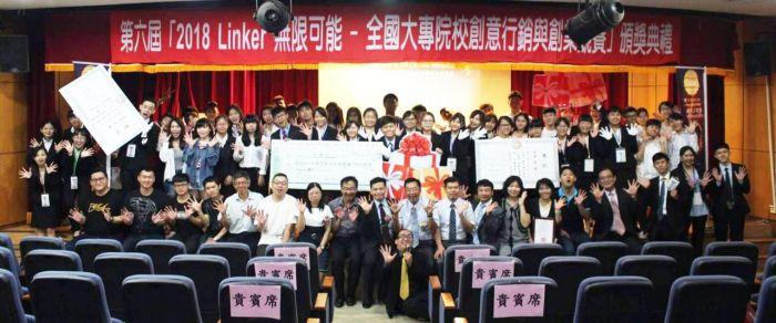 2018linker無限可能 全國大專院校創意行銷與創業競賽